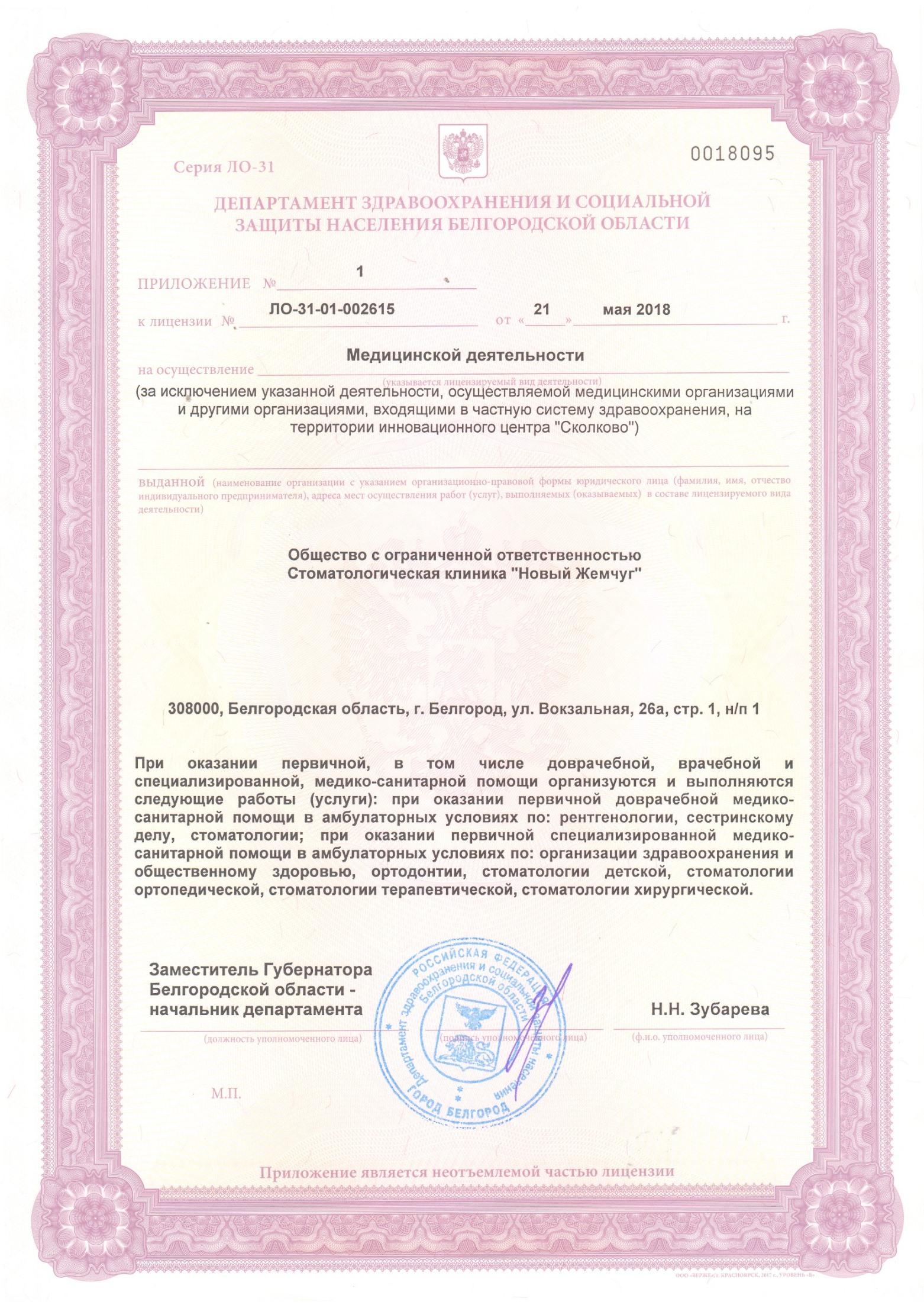 Лицензия НЖ лист3