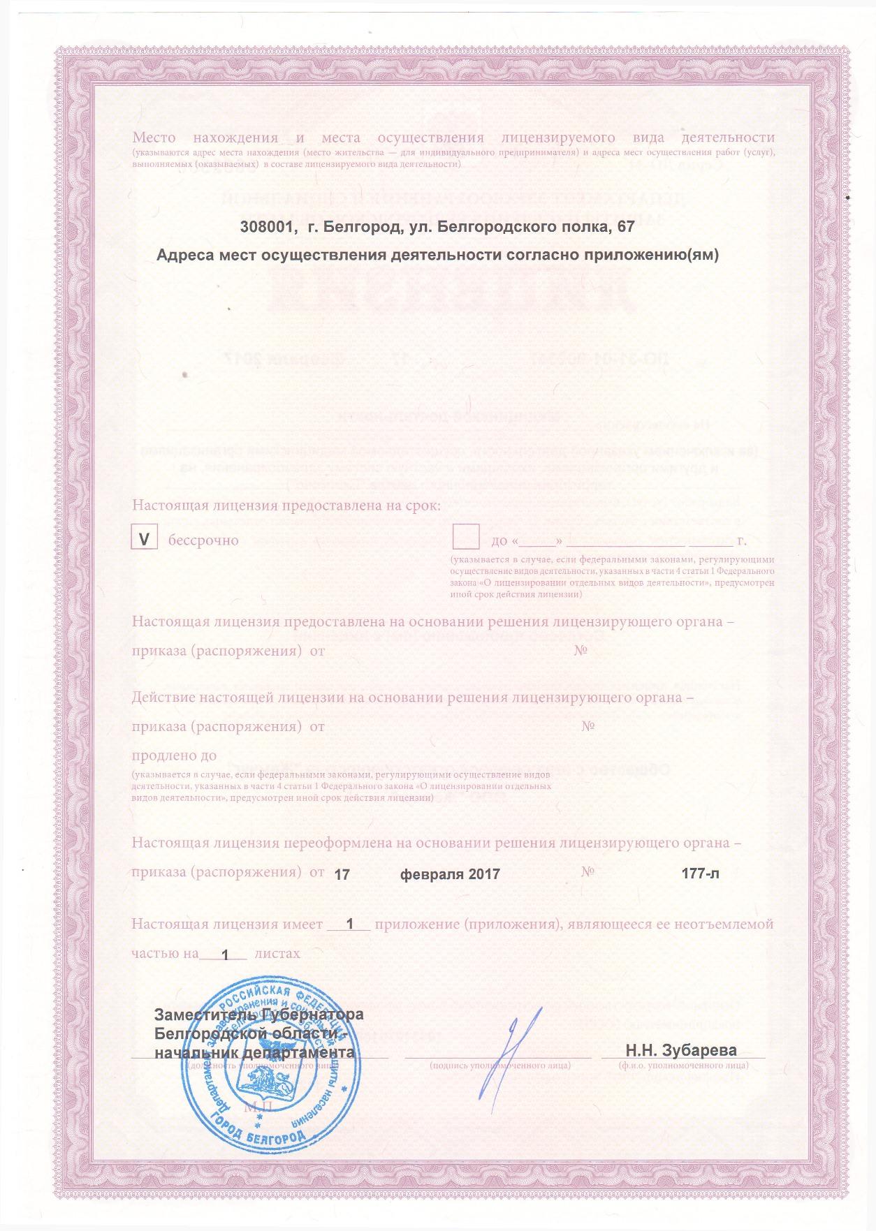 Лицензия жемчуг 2